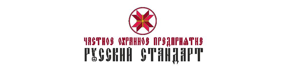 ЧОП Русский стандарт